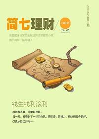 钱生钱,利滚利(简七理财002)