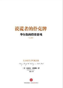 说谎者的扑克牌 (中信商业经典)
