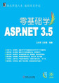 零基础学ASP.NET 3.5