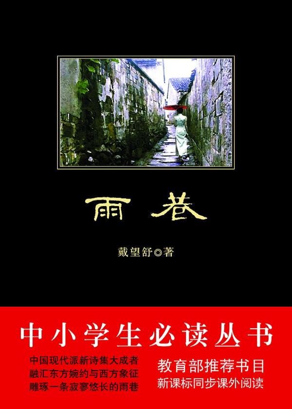 雨巷(中小学生必读丛书)