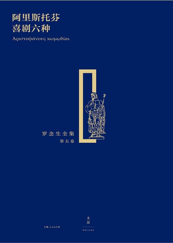 阿里斯托芬喜剧六种(罗念生全集第五卷)