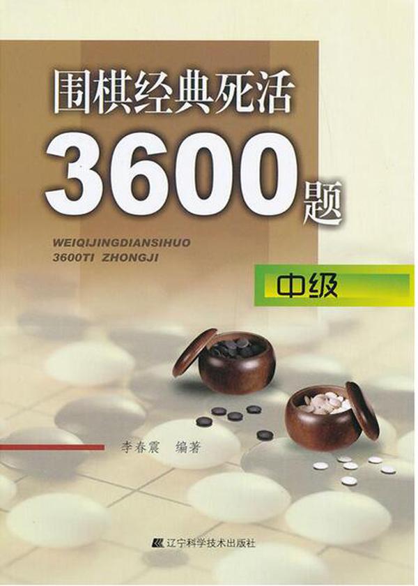 围棋经典死活3600题:中级