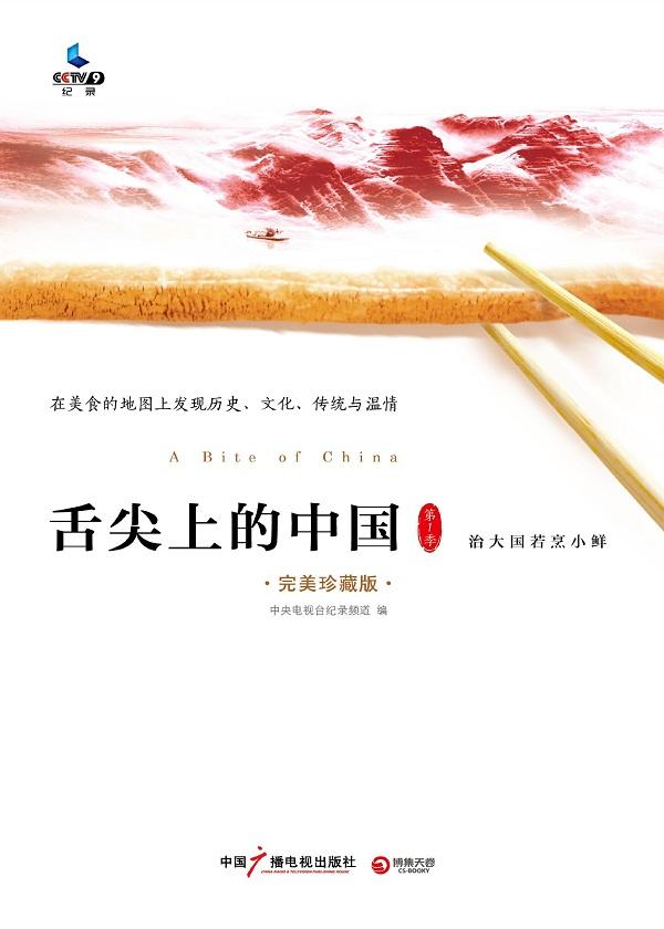 舌尖上的中国·第一季(完美珍藏版)