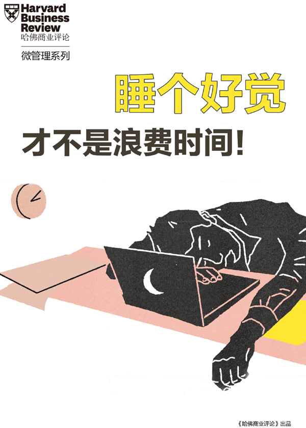 """睡个好觉才不是浪费时间(《哈佛商业评论》""""微管理""""系列)"""