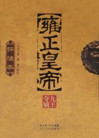 雍正皇帝(全三册)
