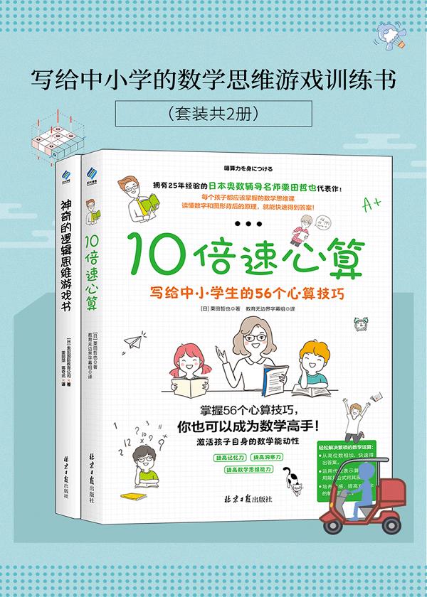写给中小学的数学思维游戏训练书(套装共2册)