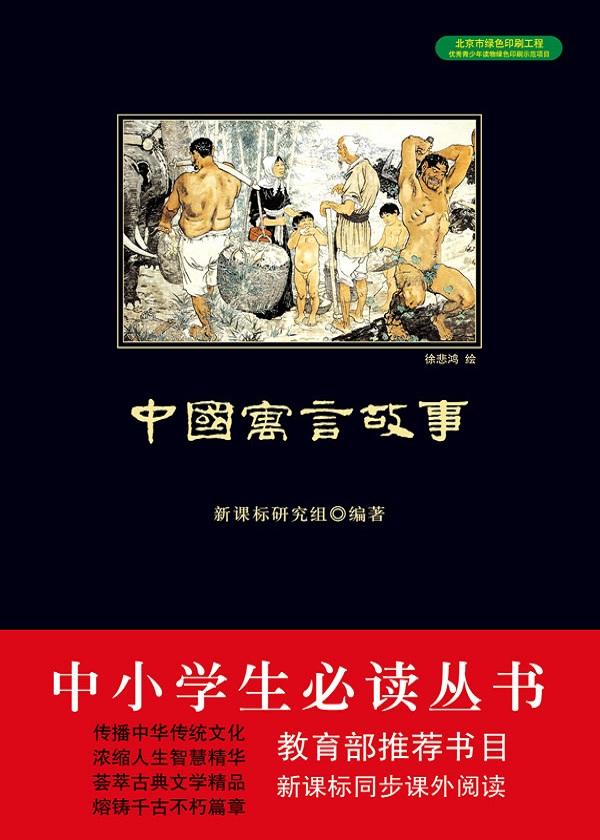 中国寓言故事(中小学生必读丛书)