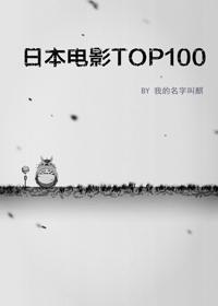 日本电影TOP100