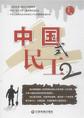 中国式民工(第2部)