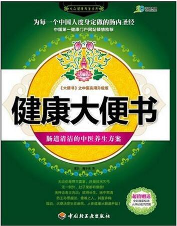 健康大便书:肠道清洁的中医养生方案