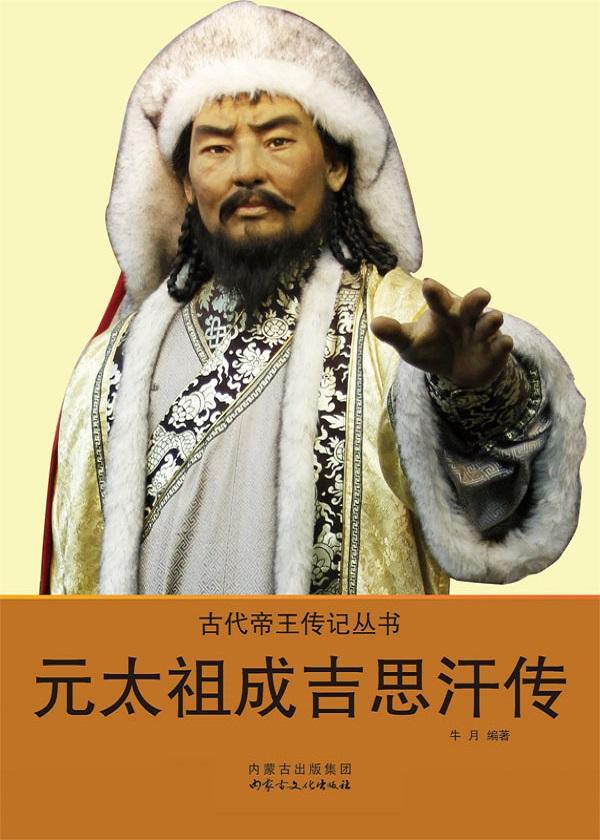 古代帝王传记丛书——元太祖成吉思汗传
