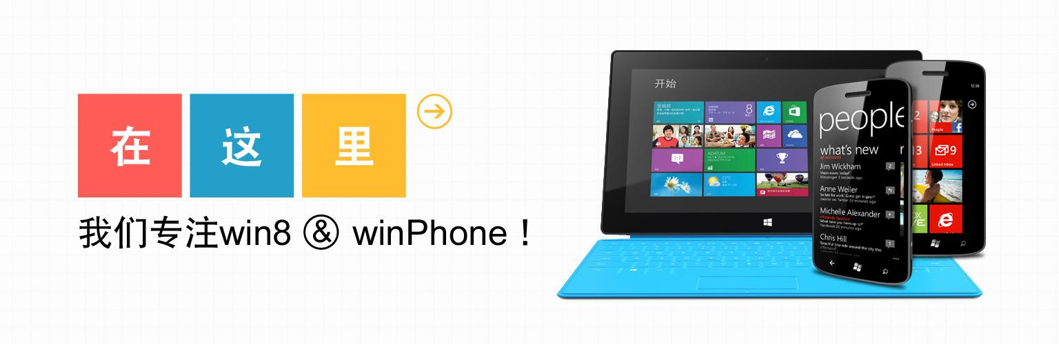 Win8和WinPhone之家