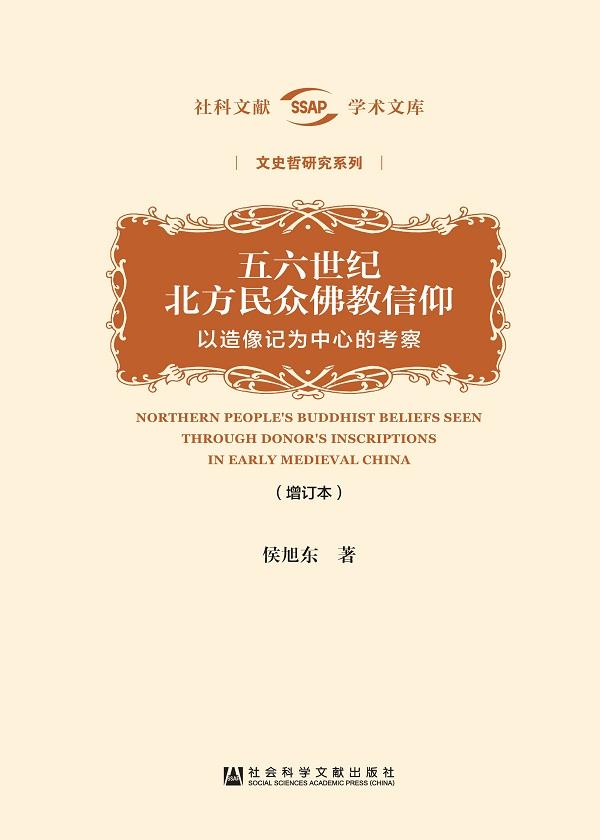 五六世纪北方民众佛教信仰(增订本)