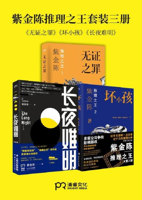 """紫金陈""""推理之王""""系列(套装共三册)"""