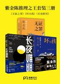 """紫金陳""""推理之王""""系列(套裝共三冊)"""