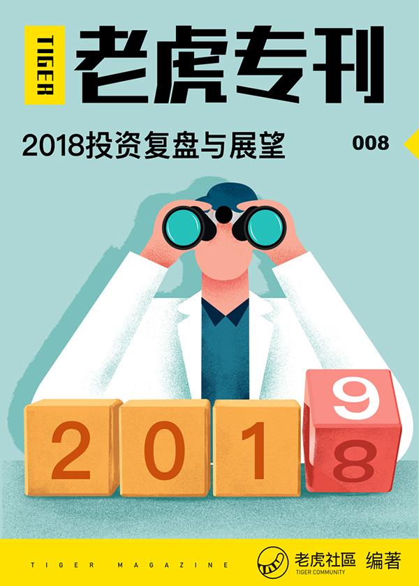 2018投资复盘与展望(《老虎专刊》008期)