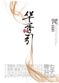 华胥引(同名电视剧热播中)