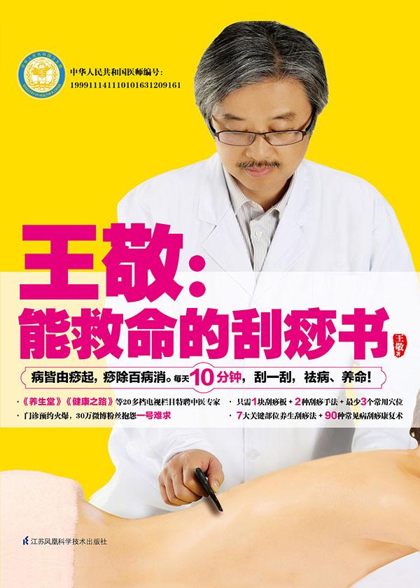 王敬:能救命的刮痧书