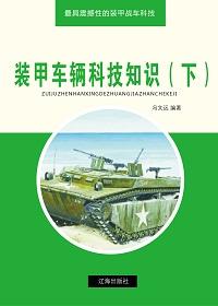 装甲车辆科技知识(下)