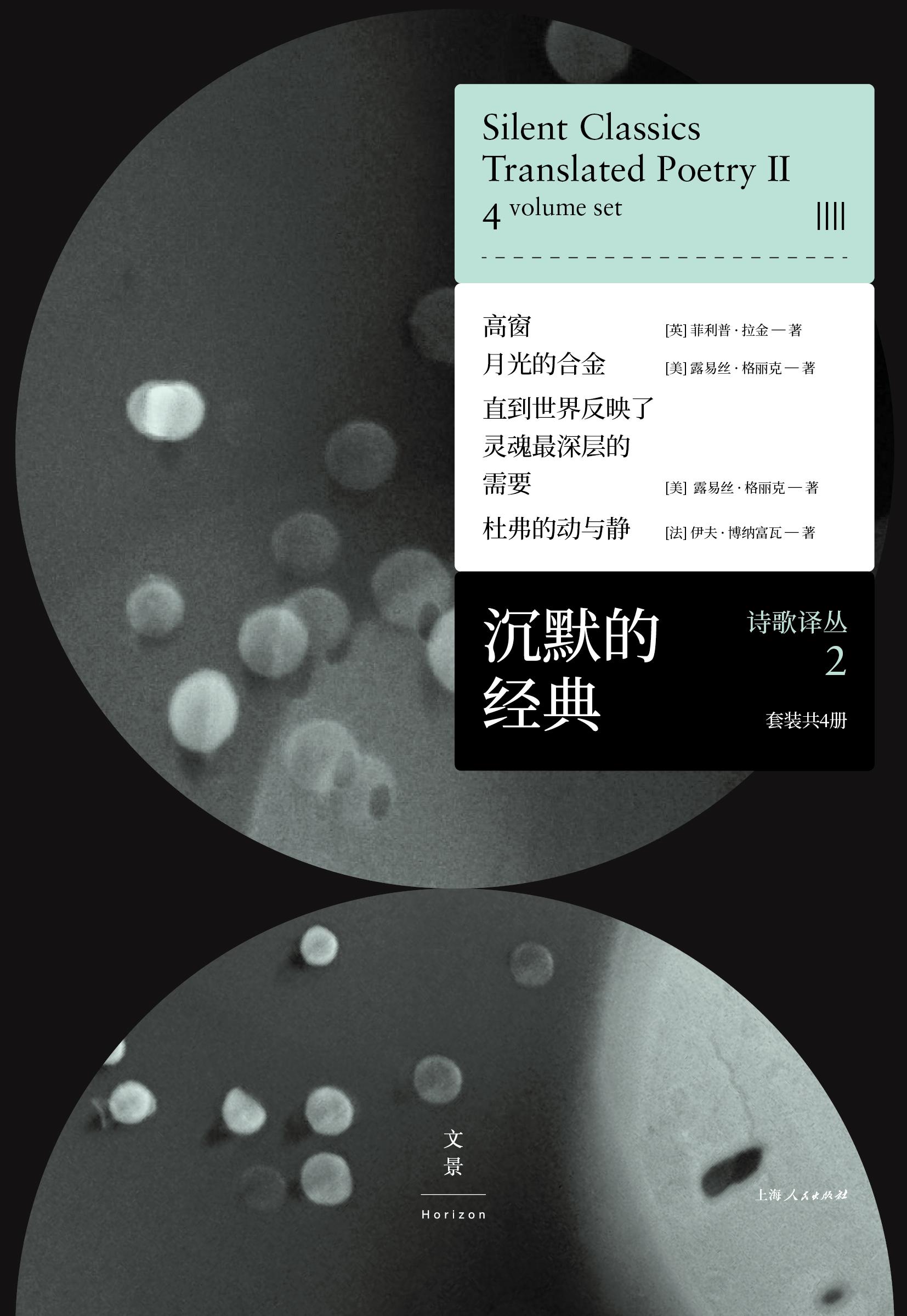 沉默的经典诗歌译丛2(套装共4册)