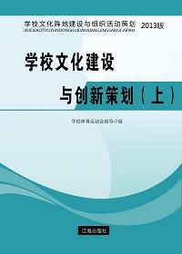学校文化建设与创新策划(上)