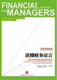 沃顿管理精要:读懂财务语言