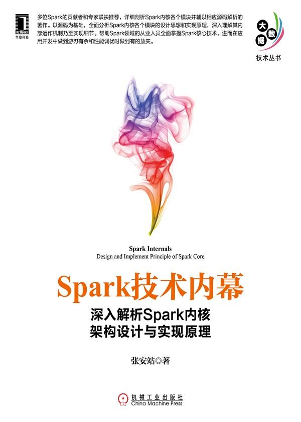Spark技术内幕:深入解析Spark内核架构设计与实现原理