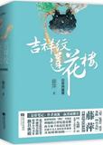吉祥纹莲花楼 全4册
