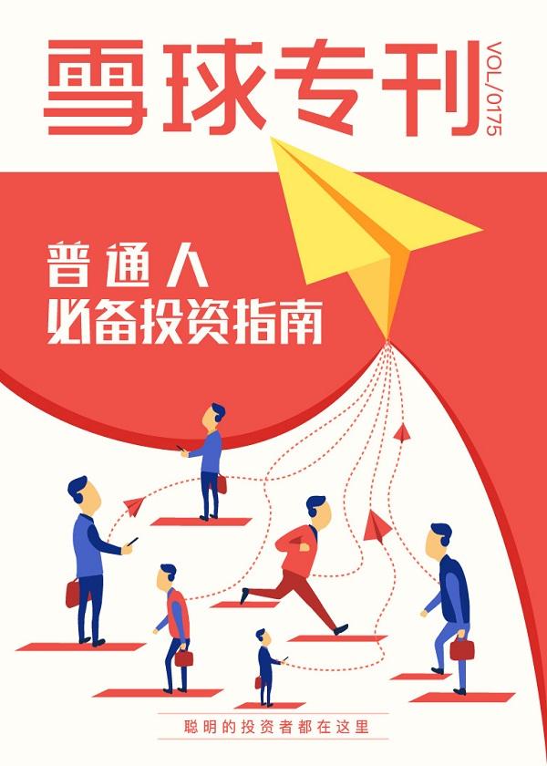《雪球专刊》175期:普通人必备投资指南