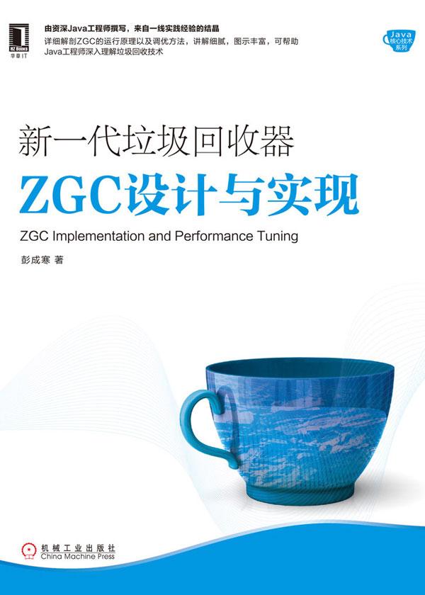 Java核心技术系列·新一代垃圾回收器ZGC设计与实现