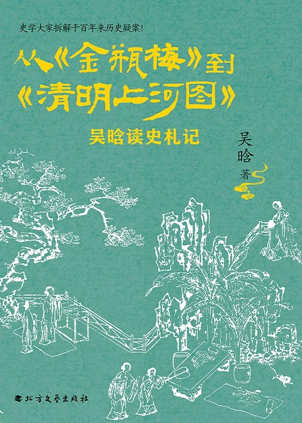 从《金瓶梅》到《清明上河图》:吴晗读史札记