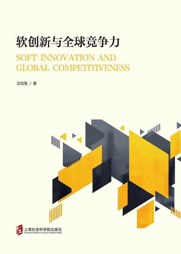 软创新与全球竞争力