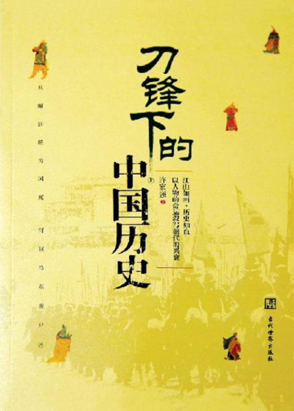 刀锋下的中国历史:全2册