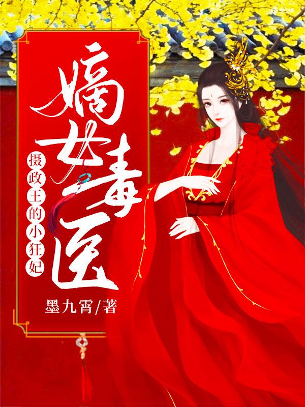 嫡女毒医:摄政王的小狂妃