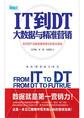 IT到DT:大数据与精准营销