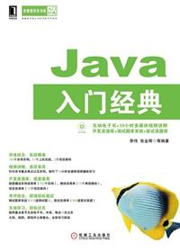 Java入门经典