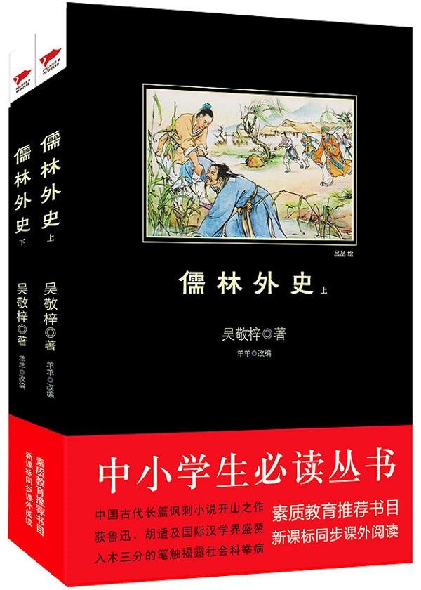 儒林外史(上下册)(中小学生必读丛书)