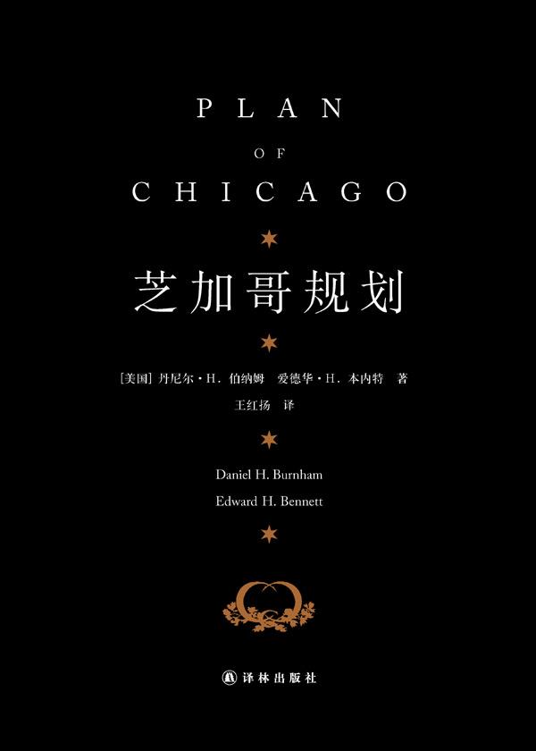 芝加哥规划