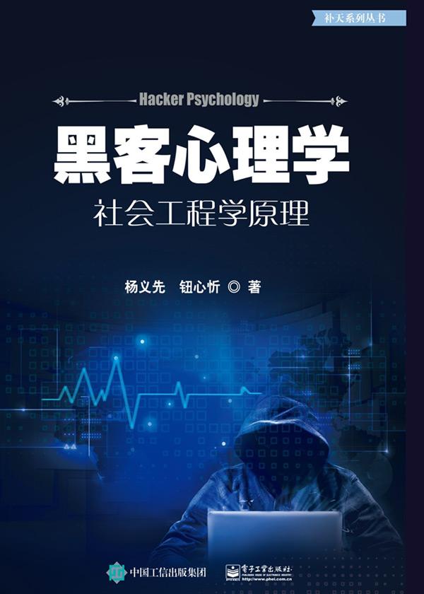 黑客心理学:社会工程学原理