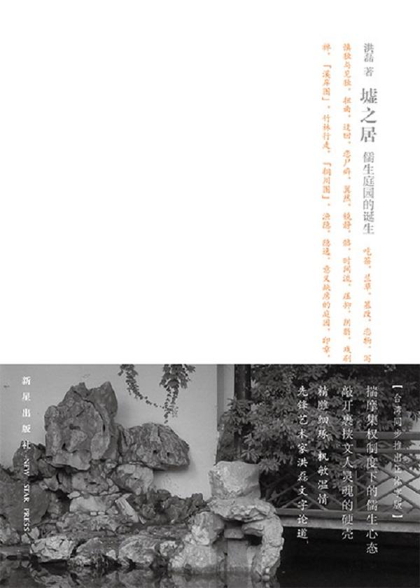 墟之居:儒生庭园的诞生