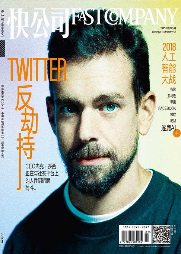 快公司2018年05期:创意改变世界