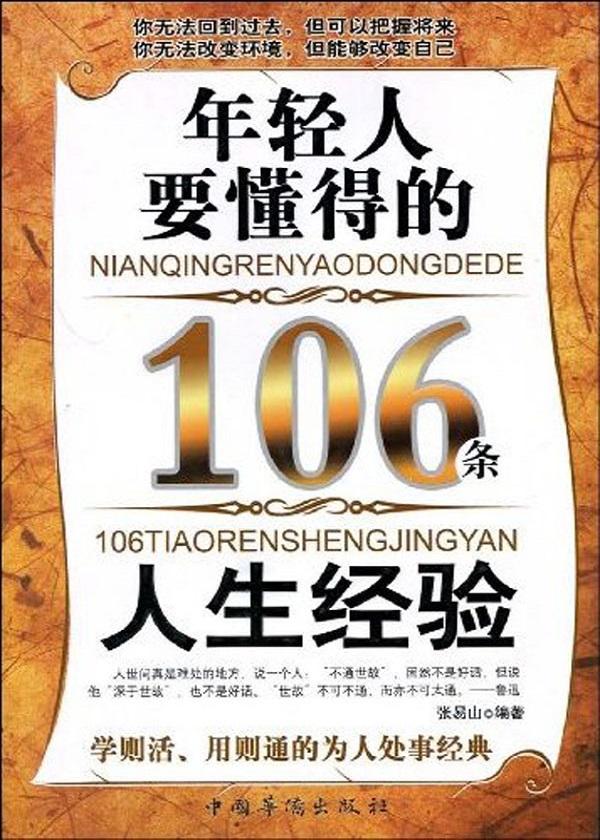 年轻人要懂得的106条人生经验