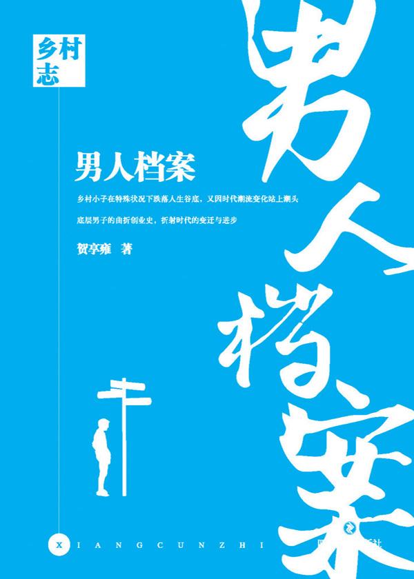 乡村志·男人档案