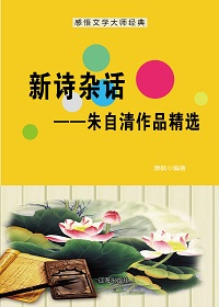 新诗杂话:朱自清作品精选