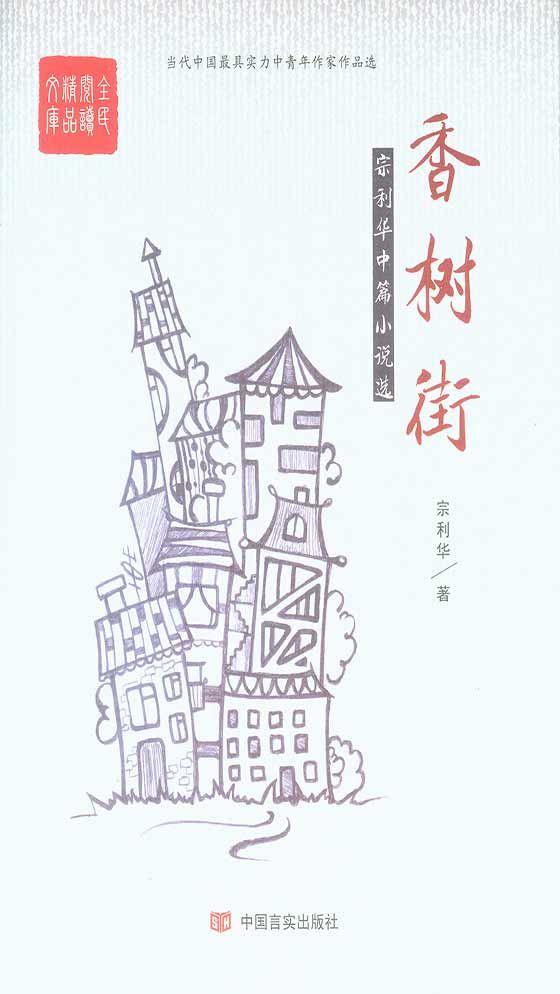 香树街:宗利华中篇小说选