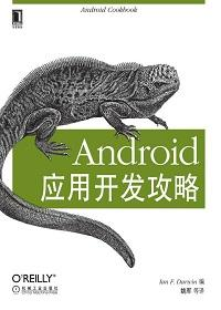 Android应用开发攻略