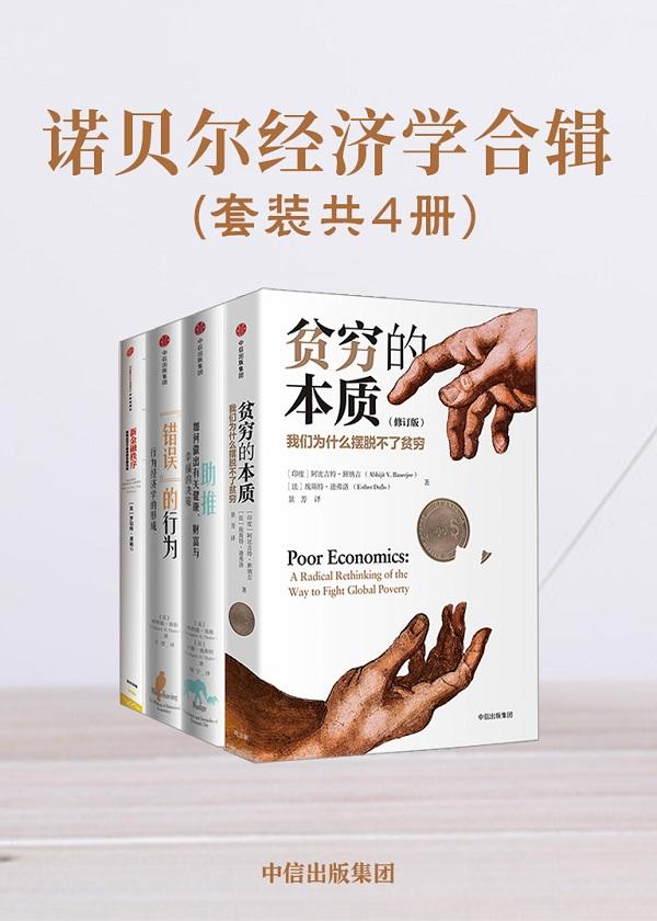 诺贝尔奖经济学合集(套装共4册)