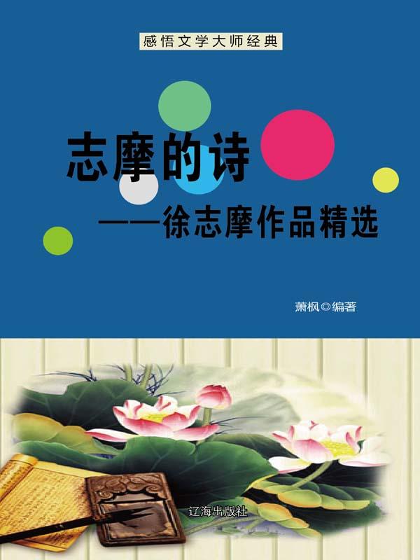 志摩的诗:徐志摩作品精选