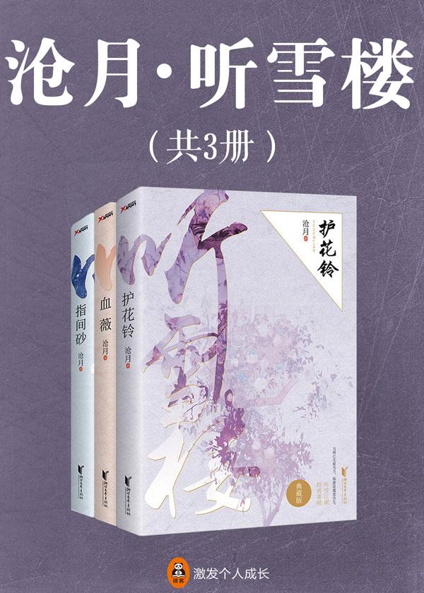 沧月·听雪楼(共3册)