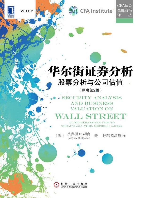 华尔街证券分析:股票分析与公司估值